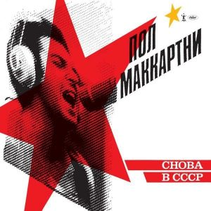 Paul McCartney Choba B Cccp